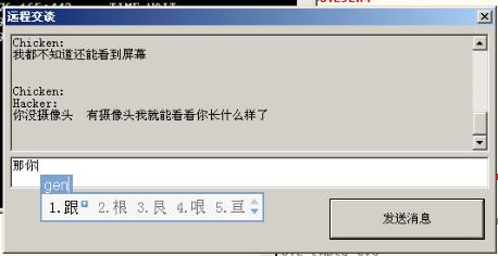 screenshot of chat a hacker from Taiwan